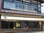 原田栄泉堂