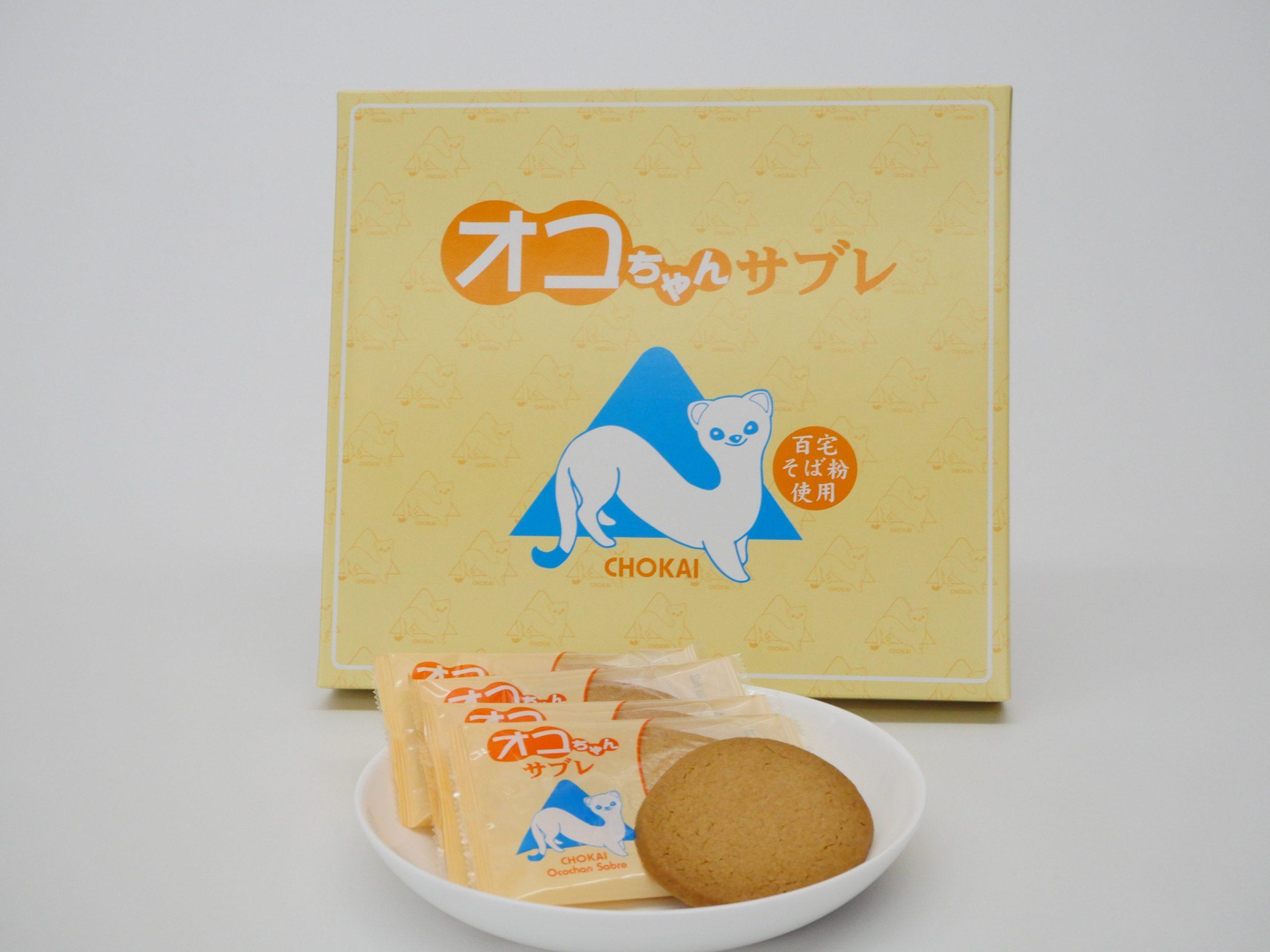 オコちゃんサブレ