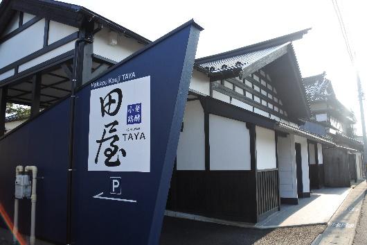 発酵小路田屋