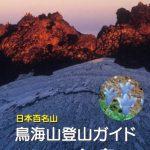 鳥海山登山ガイド