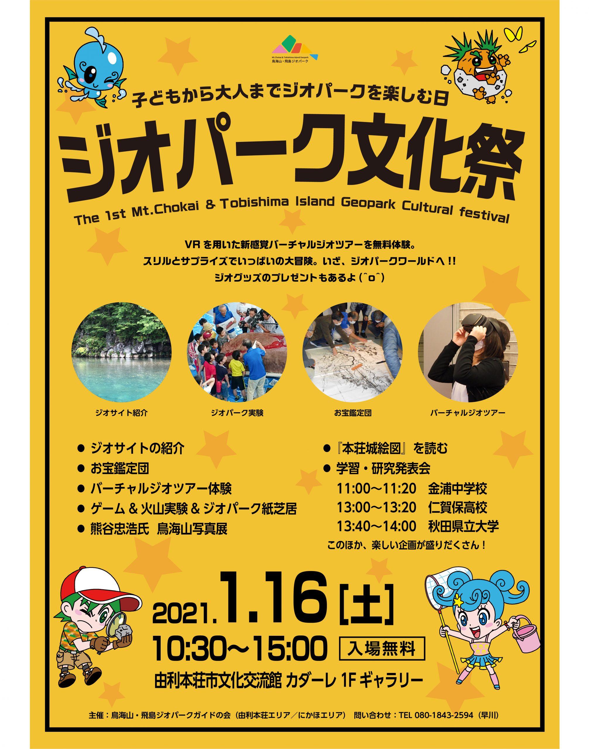 ジオパーク文化祭